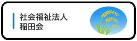社会福祉法人 稲田会
